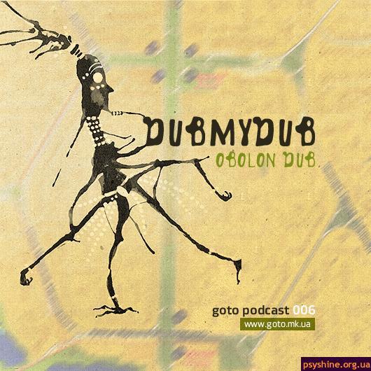 DubMyDub - Obolon Dub