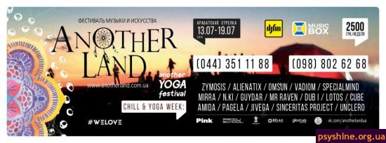 Another Yoga Festival