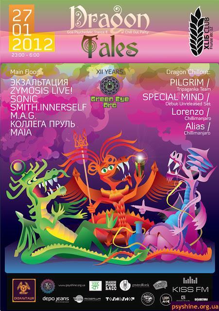 Dragon Tales, 27.01.2012, Xlib, Kiev, Green Eye Pro 12 years