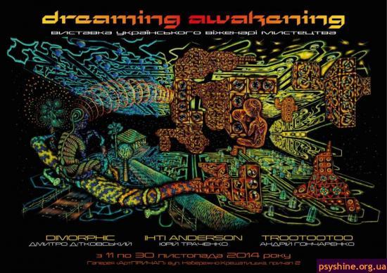 Dreaming Awakening. Виставка українського віженарі мистецтва.