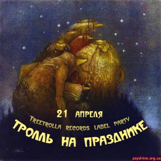 """Тролль на празднике"" Treetrolla Forest Label Party @ Odessa"