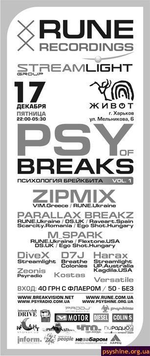 PSY of BREAKS vol.1 flyer