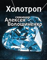 Семинар по холотропному дыханию в Киеве 1-2 октября